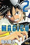 MAGiCO(2) (ライバルコミックス)