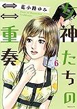 女神たちの二重奏(6) (MB COMICS)