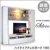 テレビ台 テレビボード ハイタイプ 幅190 壁面収納 リビング収納 鏡面仕上げ 艶有り ホワイト 照明付き