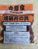 【吉野家】焼鶏丼の具 2食セット
