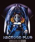 マクロスプラス Complete Blu-ray Box