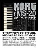 KORG iMS-20公式パーフェクトガイド