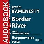Border River [Russian Edition] | Artiom Kamenisty