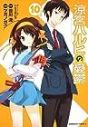 涼宮ハルヒの憂鬱 第10巻 2009年10月25日発売