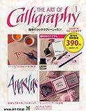 趣味のカリグラフィーレッスン 2013年 1/23号 [分冊百科]