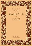 ジェルミナール 中 (岩波文庫 赤 544-8)