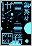 集英社電子書籍ガイド2014-2015 集英社文庫編
