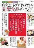 病気知らずの体を作る 発酵食品のレシピ (TJMOOK)