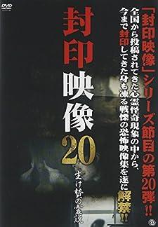 封印映像20 生け贄の霊説
