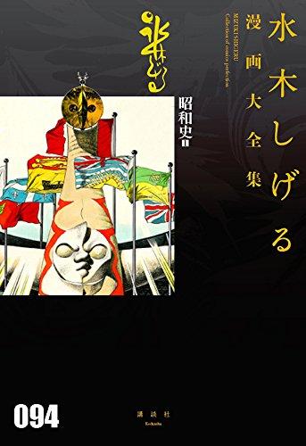 昭和史(1) (水木しげる漫画大全集)