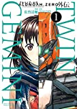 ALDNOAH.ZERO外伝 TWIN GEMINI 1巻 (まんがタイムKRコミックス)
