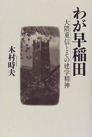 わが早稲田―大隈重信とその建学精神