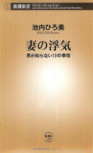 妻の浮気―男が知らない13の事情 (新潮新書)