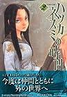ハツカネズミの時間 第2巻 2006年04月21日発売