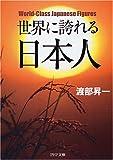世界に誇れる日本人 (PHP文庫)