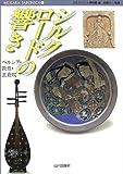 シルクロードの響き―ペルシア・敦煌・正倉院 (MUSAEA JAPONICA)