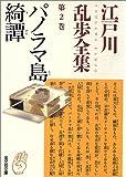 パノラマ島綺譚―江戸川乱歩全集〈第2巻〉 (光文社文庫)