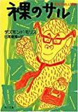 裸のサル—動物学的人間像 (角川文庫)