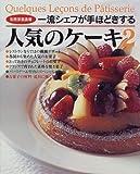 人気のケーキ―一流シェフが手ほどきする (2) (別冊家庭画報)