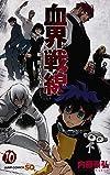 血界戦線 10 ─妖眼幻視行─ (ジャンプコミックス)