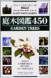 庭木図鑑450 (プラントフォトガイドシリーズ)
