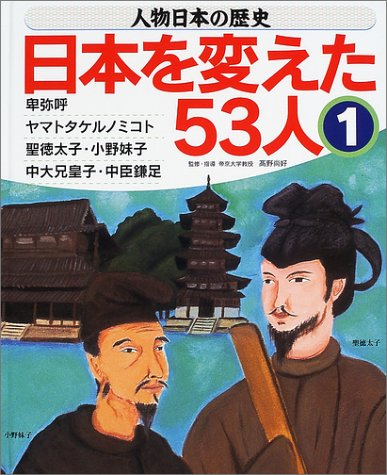 日本を変えた53人