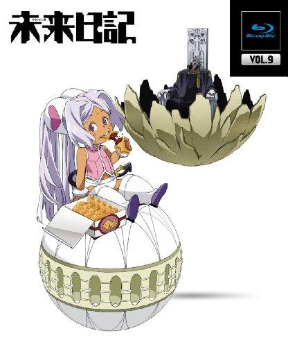 未来日記 Blu-ray通常版 第9巻