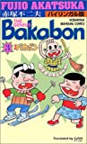 The Genius Bakabon: 3 (Kodansha bilingual comics) (English and Japanese Edition)