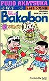 The Genius Bakabon (Kodansha Bilingual Comics)