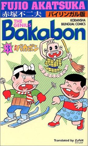 天才バカボン 3巻 (バイリンガル版)