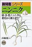 ニンニクの茎
