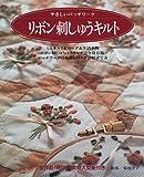 リボン刺しゅうキルト―やさしいパッチワーク (レッスンシリーズ)