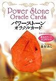 パワーストーン・オラクルカード - 石の力をとじ込めた魔法のカード60枚セット