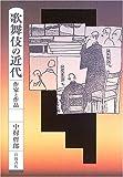 歌舞伎の近代―作家と作品