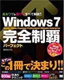 Windows 7 完全制覇パーフェクト