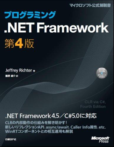 プログラミング.NET Framework 第4版 (プログラミングシリーズ)