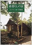 森暮らしの家 全スタイル (BE‐PAL BOOKS)