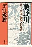 熊野川―伐り・筏師・船師・材木商 (宇江敏勝の本・第2期)