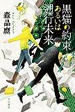 黒猫の約束あるいは遡行未来 (ハヤカワ文庫JA)