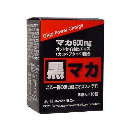 メイクトモロー 黒マカ粒 箱 6粒×10包