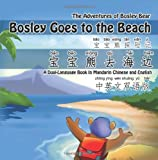 Bosley Goes to the Beach (Chinese-English): A Dual Language Book in Mandarin Chinese and English (The Adventures of Bosley Bear) (Volume 2)
