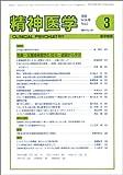精神医学 2006年 03月号