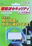 コトヴェール TGM(タッピングガードモジュール) for LAN TGM100BT