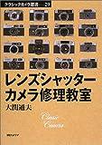 レンズシャッターカメラ修理教室 (クラシックカメラ選書)