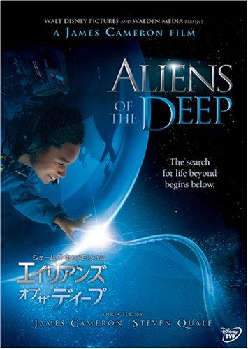 エイリアンズ・オブ・ザ・ディープ [DVD]