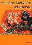 怪奇・幻想・綺想文学集: 種村季弘翻訳集成