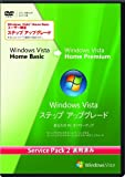 Microsoft Windows ステップ アップグレード版 from Windows Vista Home Basic to Windows Vista Home Premium Service Pack 2適用済み 日本語版