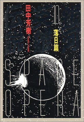 銀河英雄伝説〈10〉落日篇 (徳間文庫)