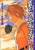 雲のグラデュアーレ 4 (4) (MFコミックス)