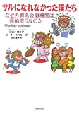 img - for Monkey Business = Saru ni narenakatta bokutachi [Japanese Edition] book / textbook / text book